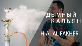 Адекватный способ сделать пусть не самый, но дымный кальян)