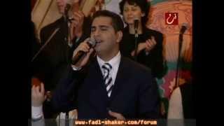 تحميل اغاني fadl-shaker_ya ghayeb MP3