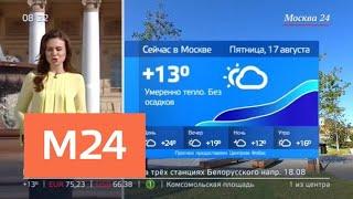 """""""Утро"""": повышенное атмосферное давление ожидается в Москве 17 августа - Москва 24"""