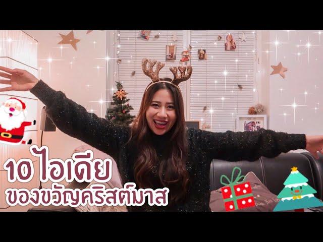 10 ไอเดียของขวัญคริสต์มาสถูกใจคนเยอรมัน-ครอบครัวแฟนฝรั่งแน่นอน!CHRISTMAS GIFT IDEAS🎄🎁|Jajar Mekatz