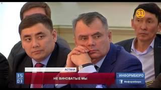 """Руководитель холдинга """"Байтерек"""" призвал не провоцировать чиновников"""