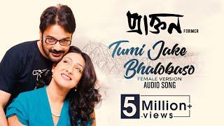 Tumi Jake Bhalobaso(F) |Praktan || Bengali super hit song| Iman & Anupam Roy||Prosenjit & Rituparna