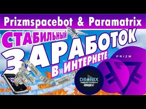 Prizmspacebot и Paramatrix стабильный заработок в интернете с криптовалютой ПРИЗМ