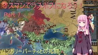 EU4オスマン帝国でラスボスになろう!Part7VOICEROID実況