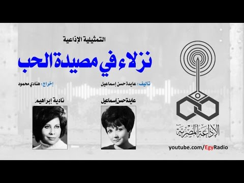 التمثيلية الإذاعية׃ نزلاء في مصيدة الحب