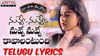 """Nuvve Nuvve Kavalantundi Full Song With Telugu Lyrics II """"మా పాట మీ నోట"""" II Nuvve Nuvve Songs"""