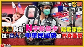 港人持中華民國國旗 犯港版國安法被捕?