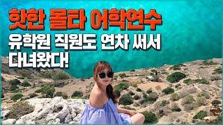 요즘 핫하다는 몰타 어학연수 후기 (feat. 연차쓰고 다녀온 직장인)