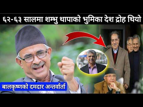 डा.बाबुराम भट्टराईको लेखले देशद्रोही भन्ने पुष्टि गर्छ, शम्भु थापालाई खुला चुनौती Balkrishna neupane