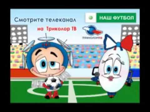 """Рекламный ролик """"Пакет """"Наш Футбол"""" от Триколор ТВ"""" (2010)"""