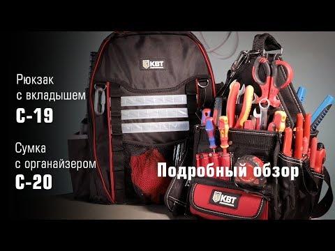 Рюкзак со вставкой С-19 (КВТ) и сумка с органайзером С-20 (КВТ)