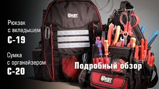 BackpackС-19 and a bag with organizer С-20