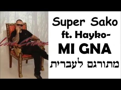 Super Sako – Mi Gna ft. Hayko מתורגם לעברית :)