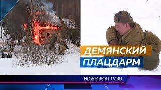 В реконструкции боёв за Демянск приняли участие две сотни человек