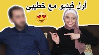 اول فيديو مع خطيبي طارق لا يفوتكم