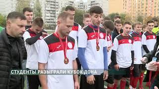 Спорт-на-Дону от 17 ноября 2020