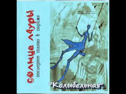 Солнце Лауры -  Последнее танго в Париже (ЕР 2005г)