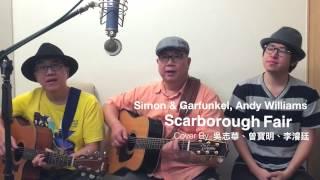 Simon & Garfunkel, Andy Williams《 Scarborough Fair  》( Cover By 知己二重唱 & 李濬廷 )