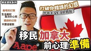 [移民資訊系列] 移民加拿大前的心理準備 | 香港與加拿大比較 | 先打破幻想再作出最壞打算 | 事實很美好取決於心態與想法 | 香港移民加拿大 | 溫哥華生活環境美好? 找工作難?| 3萬香港人回流