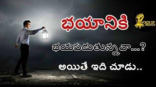 నీలో ఓడిపోతాను అనే భయం ఉందా..?   Fear Nothing (Motivational Video) Voice Of Telugu