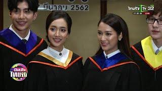 ยินดี! ผู้ประกาศข่าว-คนบันเทิง รับปริญญา | 16-03-62 | บันเทิงไทยรัฐ