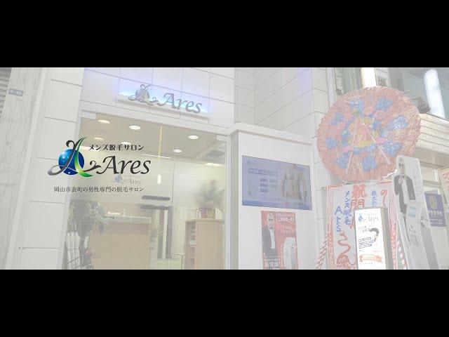 岡山のメンズ脱毛サロンアレス紹介動画