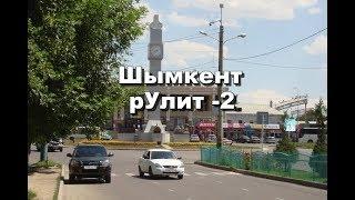 """Шымкент рУлит"" - 2"