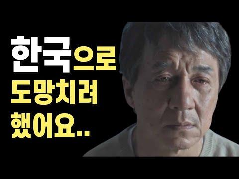 성룡이 홍콩 영화계를 떠나 한국행을 결심한 이유