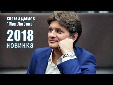 Сергей Дымов - Моя любовь !!! Очень Красивая Песня !!! Новинка 2018
