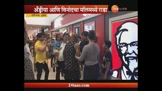 मुंबई | विनोद कांबळी आणि त्याच्या पत्नीचा मॉलमध्ये गोंधळ