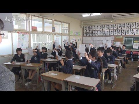 Midorioka Elementary School