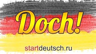 Немецкий для начинающих: doch