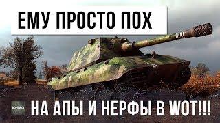 ЕМУ ПРОСТО ПОФИГ НА АПЫ И НЕРФЫ WORLD OF TANKS!!!