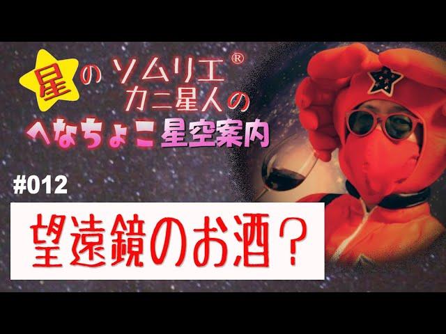 【へなちょこ星空案内#012】望遠鏡のお酒