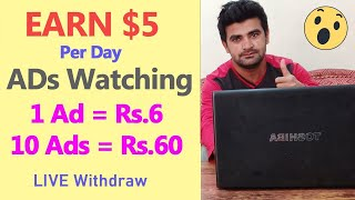 Watching Ads Online & Get Paid | New Ads Watching Site-Earn Money Online Fast-Online Job With Proof