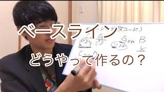 【アカペラアレンジ】ベースラインの作り方のヒント