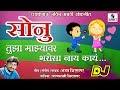 Viral Marathi Lokgeet