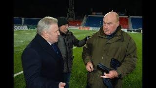Вячеслав Шпорт проверил готовность стадиона имени Ленина к матчу с «Локомотивом»