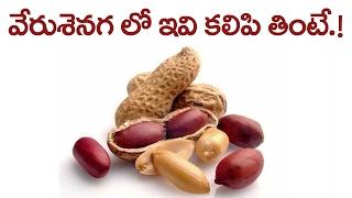 వేరుసెనగ తో ఇవి కలిపి తింటే మీరు ఉక్కుల ఉంటారు || Benefits of Peanuts II Verusenaga Pappu