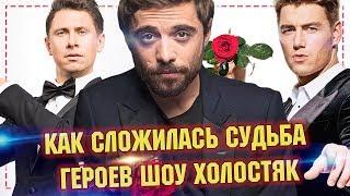 Холостяк 6 сезон - Как сложилась судьба героев шоу / выпуск от 03.06.18 3 июня 2018 12 серия