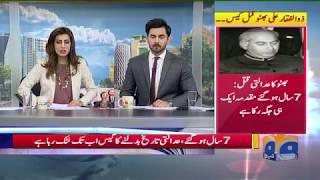 Zulfiqar Ali Bhutto Murder Case - Geo Pakistan