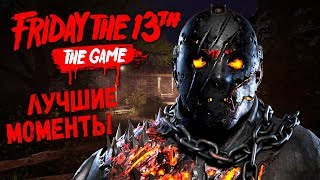 Friday the 13th: The Game - Лучшие Моменты [Нарезка]