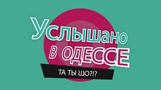 """""""Услышано в Одессе"""" - №31. Самые смешные одесские фразы и выражения!"""