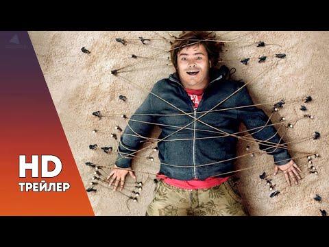 ПУТЕШЕСТВИЯ ГУЛЛИВЕРА (2010) ТРЕЙЛЕР НА РУССКОМ видео