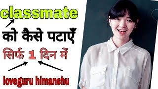 classmate ko sirf 1 din me kaise pataye|how to impress school girl