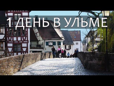 Прогулка в городе Ульм, Германия. Достопримечательности. One day visit to Ulm, Germany. Walk in Ulm.