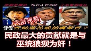 Nga Kor Ming 倪可敏:民政最大的贡献就是与巫统狼狈为奸!(12-11-2017) Youtube
