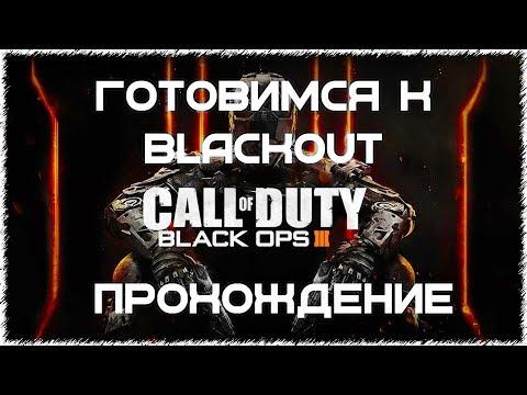 🔴CoD Black Ops 3 - Прохождение в ожидании 4-й части #2