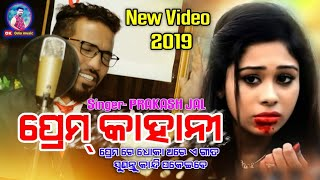#prakashjal#premkahani newsambalpuri hdvideo 2019