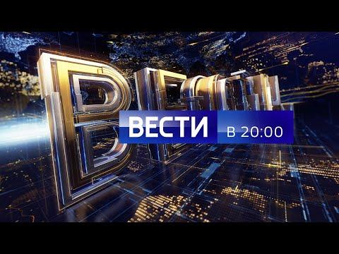 Вести в 20:00 от 08.10.19